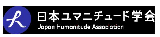 日本ユマニチュード学会