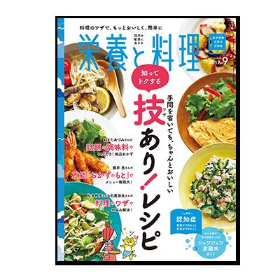 栄養と料理 2017年 09 月号